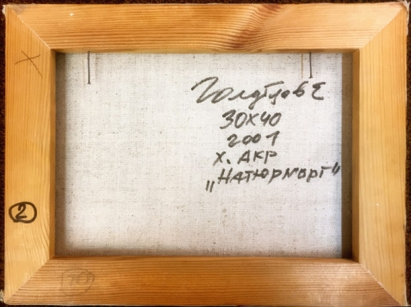 "Картина ""Натюрморт"", Художник Голубцов Е.Г., 2001 г."