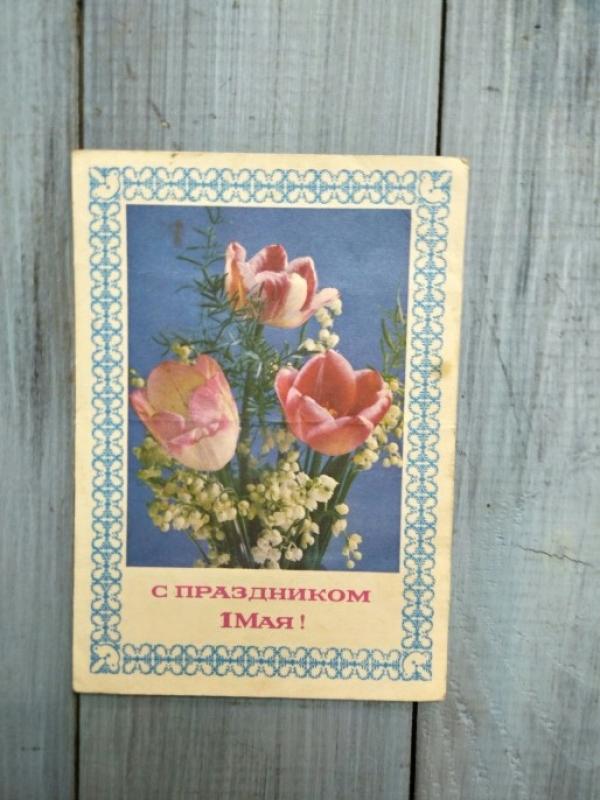 """Открытка """"С праздником 1 мая"""", СССР, 1978 г."""