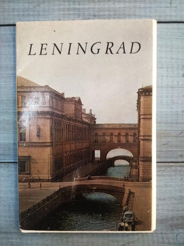 Ленинград, из-во Аврора, 1972 год