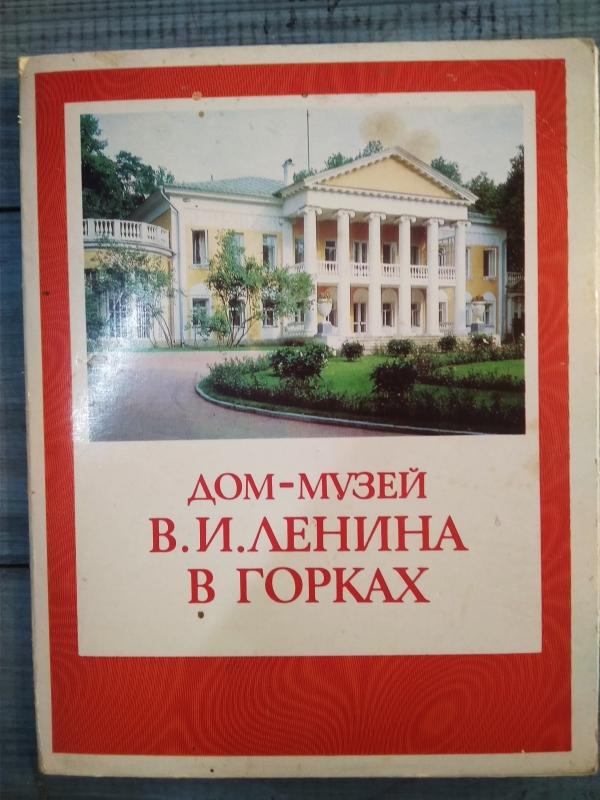 """Дом-музей В.И.Ленина в горках, из-во """"Плакат"""", Москва, 1976 год"""
