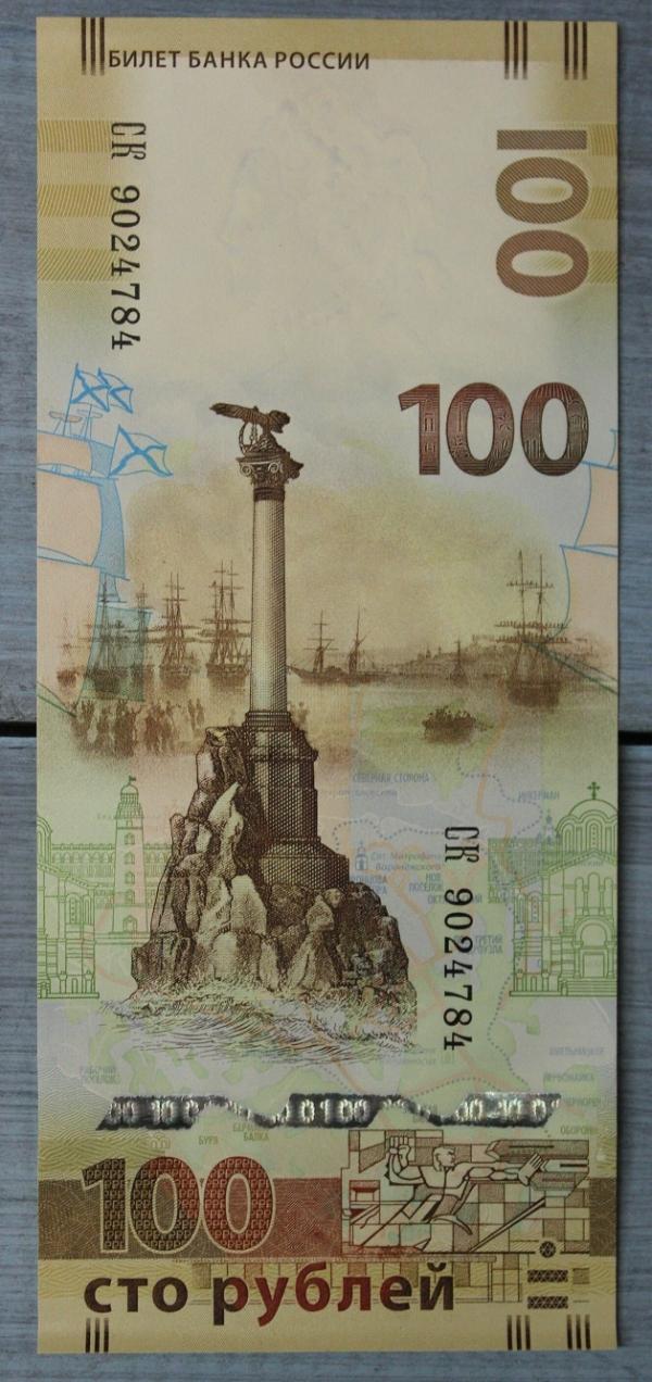 100 рублей Крым 2015 г.