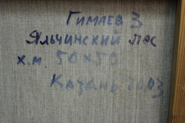 Картина «Яльчинский Лес», художник  Гимаев З.Ф., Казань, 2003 г.