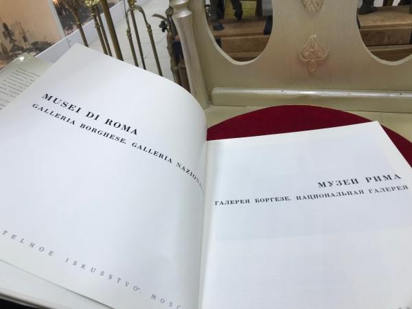 """Зоя Борисова """"Музей Рима. Галерея Боргезе. Национальная галерея"""""""