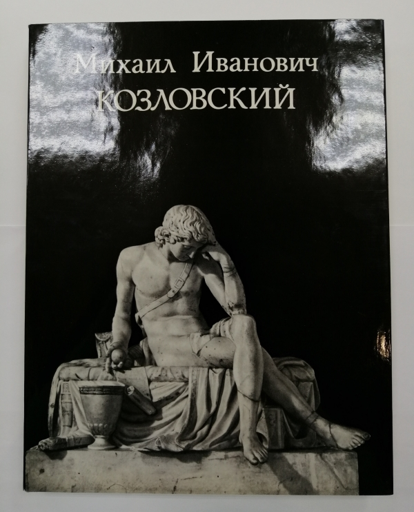 "В.Н.Петров ""Михаил Иванович Козловский"""