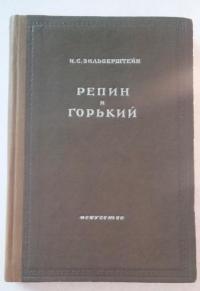 """Книга """"Репин и Горький"""", СССР 1944 г"""