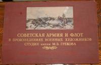 Советская армия и флот в произведениях советских художников студии им.М.Б.Грекова 1956 г.