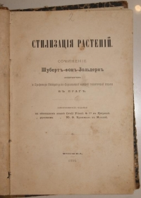 Стилизация растений, Москва 1894 г.