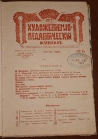 Художественно-педагогический журналъ 1913 г., СПБ.
