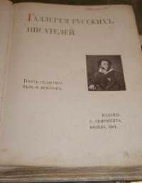 Галерея русских писателей, Москва, 1901 г