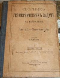 Сборникъ геометрическихъ задачъ на вычисление, Москва 1915 г.