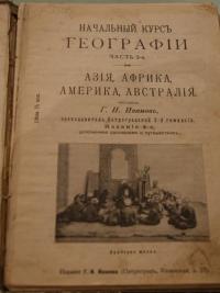 Начальный курсъ Географии, Петроградъ, 1914