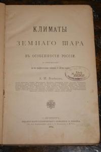 """""""Климаты земного шара в особенности России"""", 1884 г."""