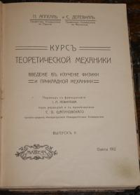 """""""Курс теоретической механики, введение в изучение физики и прикладной механики в двух частях"""", Российская Империя, 1912 г."""