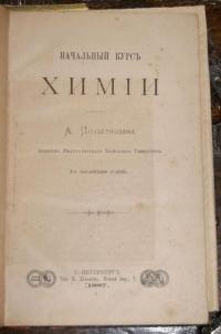 """""""Начальный курс химии"""", А.Потлицина, 1887 г."""