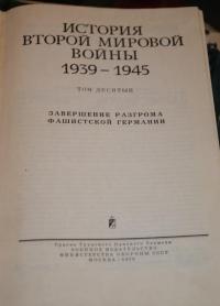 История Второй мировой войны, 1979 г.