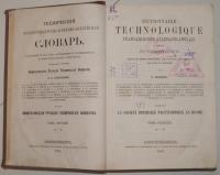 Технический Французско-Русско-Немецко-Английский словарь, 1881 г.