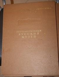 Государственный Русский Музей - альбом, 1954 г.
