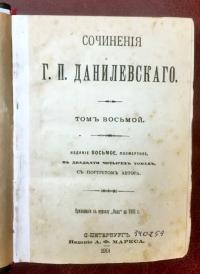 Книга Сочинения Г.П. Данилевского, С-Петербург 1901 г.