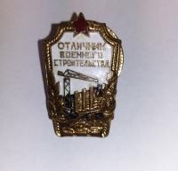 """Знак """"Отличник военного строительства"""", СССР, сер. XX века."""