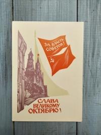 """Открытка """"Слава Великому Октябрю"""",СССР, 1968 г."""