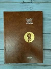 "Книга ""Олимпийский Сувенир"", 1980 г."