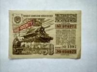 """Лотерейный билет """"Четвертая денежно-вещевая лотерея"""", 1944 г."""