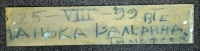"Картина ""Ванька Валернна"", 1999 г. Художник Тимофеев В.Е."