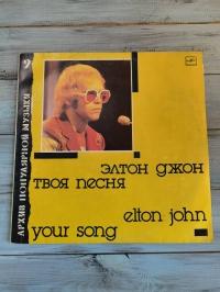 Пластинка «Элтон Джон. Твоя песня» из серии архив популярной музыки