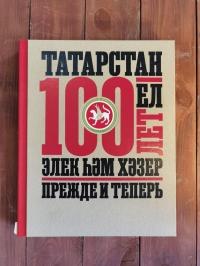 """Книга """"Татарстан 100 лет. Прежде и теперь"""""""