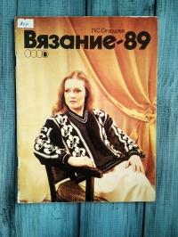 Л.С.Огурцова Вязание -89