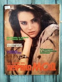 3-4 Москва 1992год, Журнал Мод
