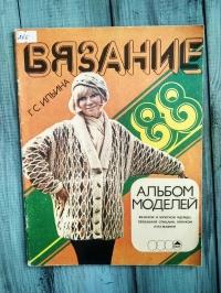 Г.С.Ильина Вязание 1988,Альбом моделей