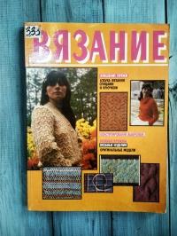 """Альбом-справочник """"Вязание"""", 1990 г."""