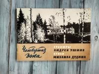 Четвертая зона, гравюры Андрея Ушина, стихи Михаила Дудина Ленинград 1960 г.