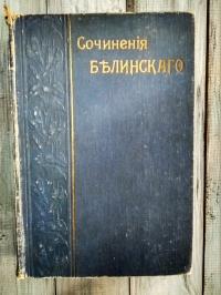 Избранные сочинения В.Г.Белинского, первый том, Санкт-Петербург 1907 г.