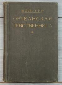 Книга «Орлеанская Девственница», 1924 г., Москва - Ленинград.