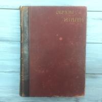 Образы Италии, П.Муратовъ, томъ 1-2, издание второе, Москва 1912 г.