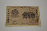 250 рублей 1919 г.