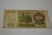 1000 рублей 1993 г.