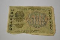 500 рублей 1919 г.