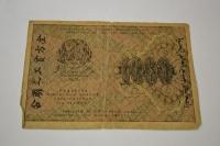 1000 рублей 1919 г.