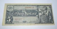 Пять рублей 1938 г.