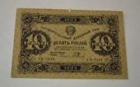 10 рублей 1923 г.