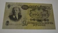 25 рублей 1947 г.