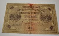 10000 рублей 1918 г.