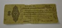 50 рублей Краткосрочное обязательство 1919 г.