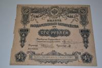 100 рублей 1914 г.