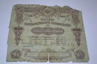 50 рублей 1929 г.