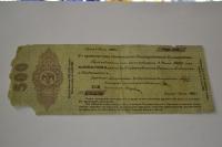 500 рублей краткосрочное обязательство 1919 г.