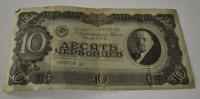 10 червонцев 1937 г.